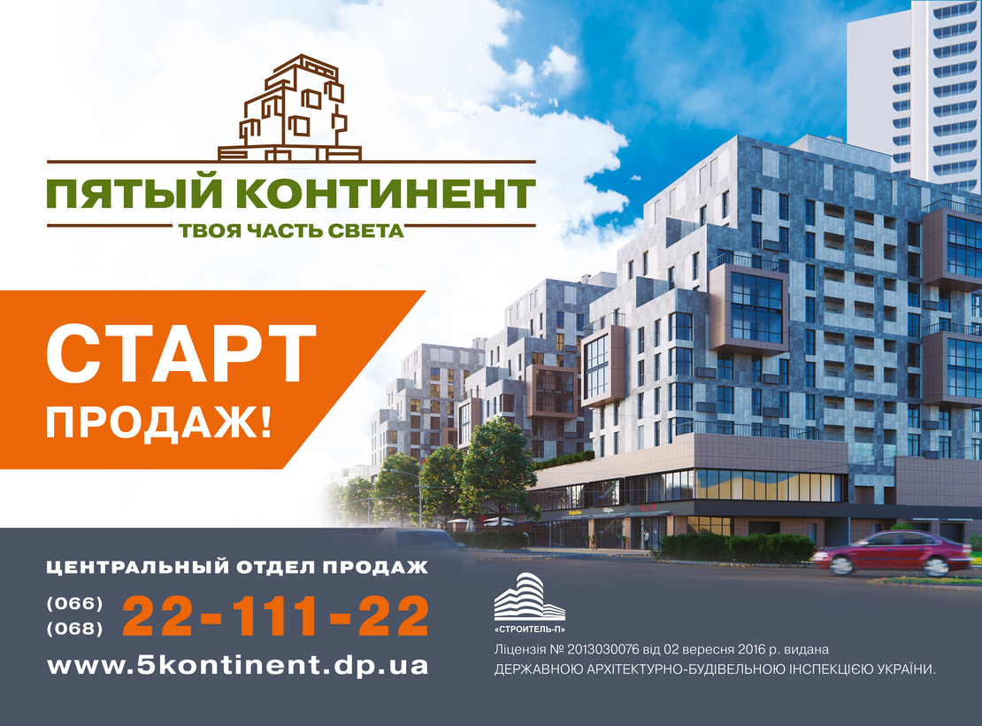 Start of sales of apartments in the RC «Fifth Continent»