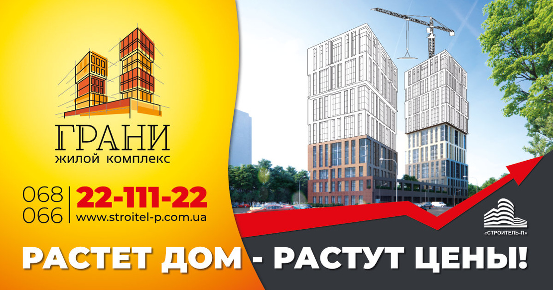 Planned price rising for apartments in the residential complex «Grani» from January 1st, 2019